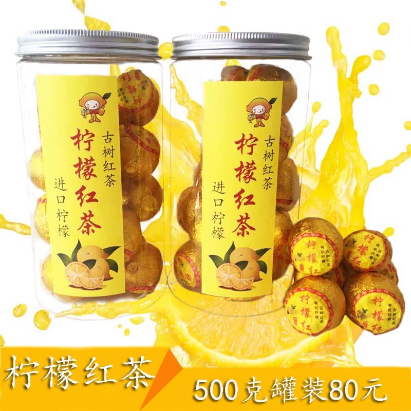 柠檬红茶 小柠红 云南滇红茶特级 黄金柠红 古树柠檬茶叶500g散装