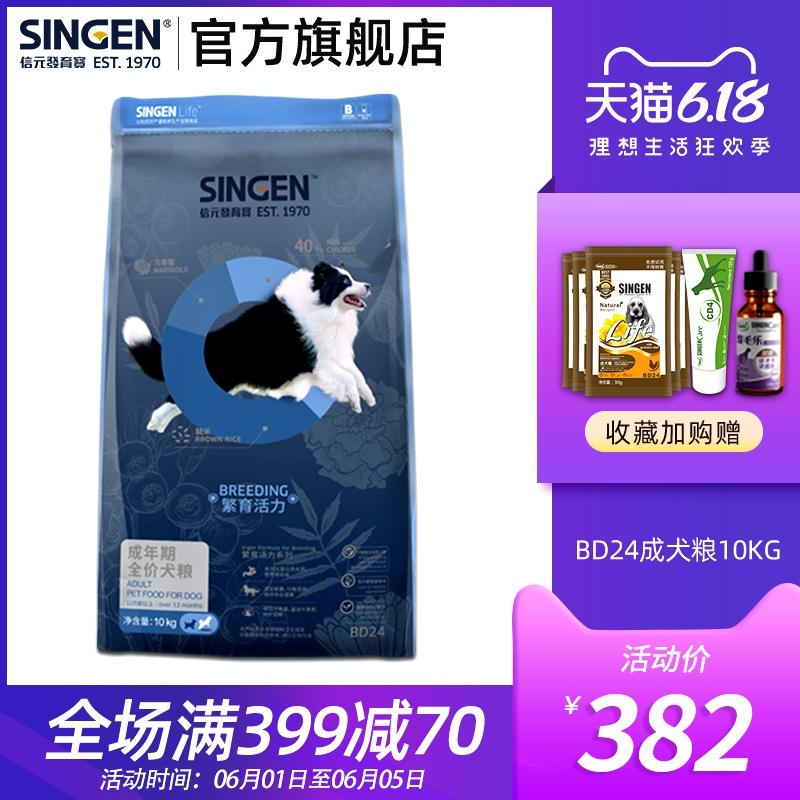 Singen发育宝全价狗粮BD24 成犬粮20斤金毛泰迪通用型狗主粮 10kg