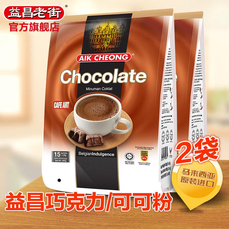 马来西亚进口益昌速溶巧克力粉 可可粉 袋装冲饮 烘焙原料 2袋装