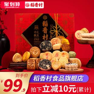 稻香村糕点礼盒2000G传统小吃京八件点心特产零食大礼包送礼礼品