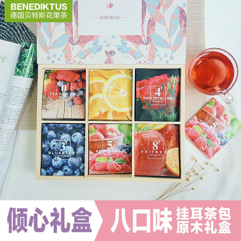 花果茶挂耳式滤泡茶包果粒茶花草茶水果茶8味48包 倾心原木礼盒装