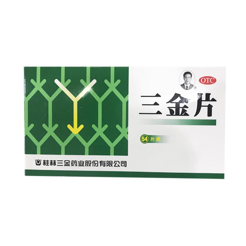 桂林三金三金片54片清热解毒利湿小便短赤淋沥涩痛包邮
