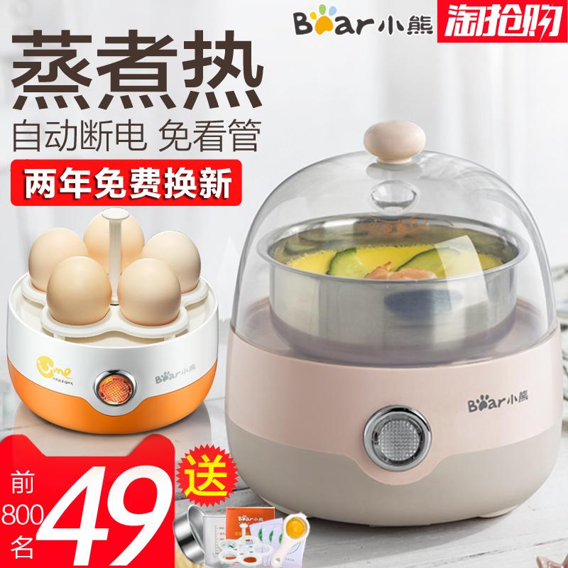 小熊煮蛋器神器 自动断电家用迷你蒸蛋器 早餐鸡蛋羹机多功能小型
