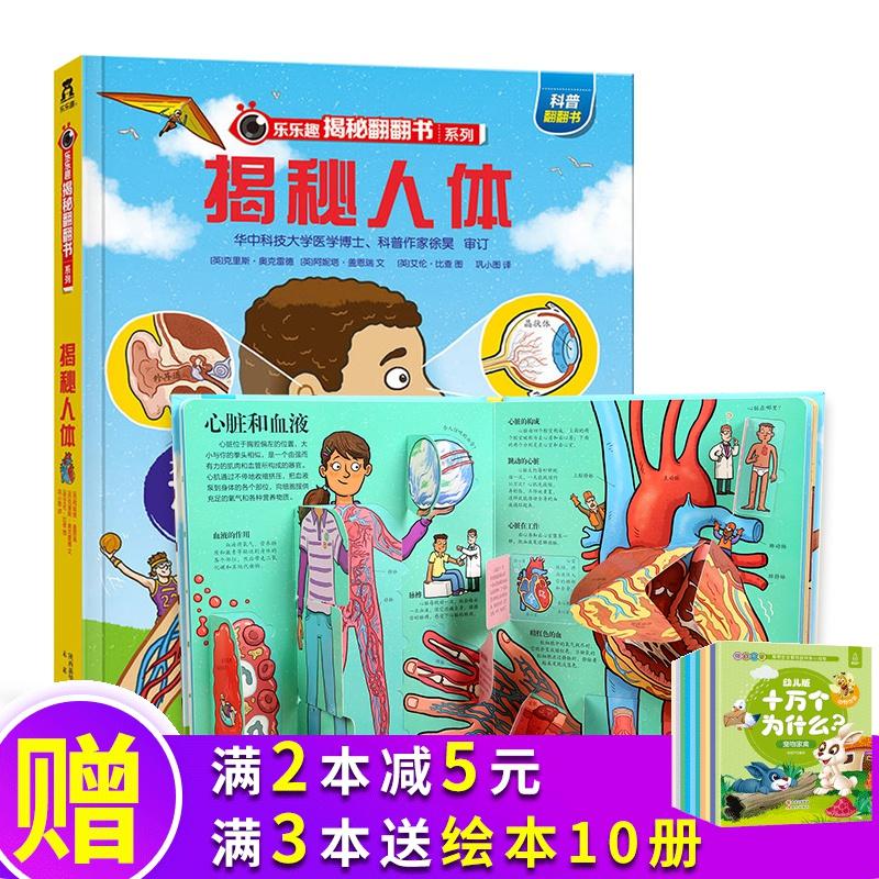 揭秘人体 乐乐趣揭秘翻翻书系列第二辑 儿童少儿3d立体书 6-10-12岁3d幼儿科普百科书籍 揭秘我们的身体结构同类型图书