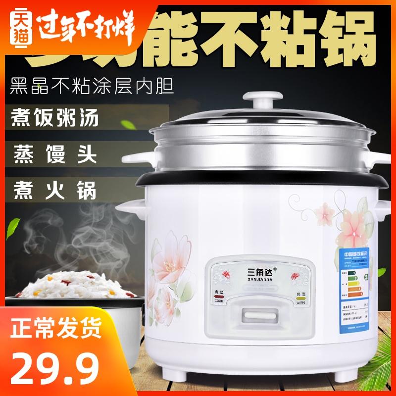 三角达老式迷你电饭锅1-2-3人多功能电饭煲家用小型宿舍4l5升蒸米