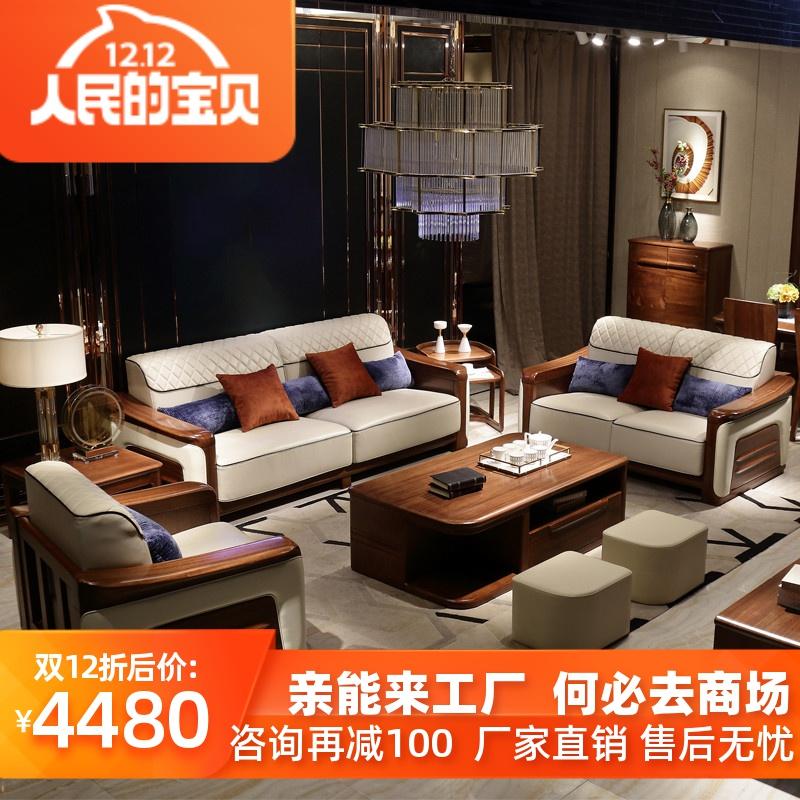 胡桃木全实木沙发现代简约新中式沙发客厅家具套装轻奢沙发组合