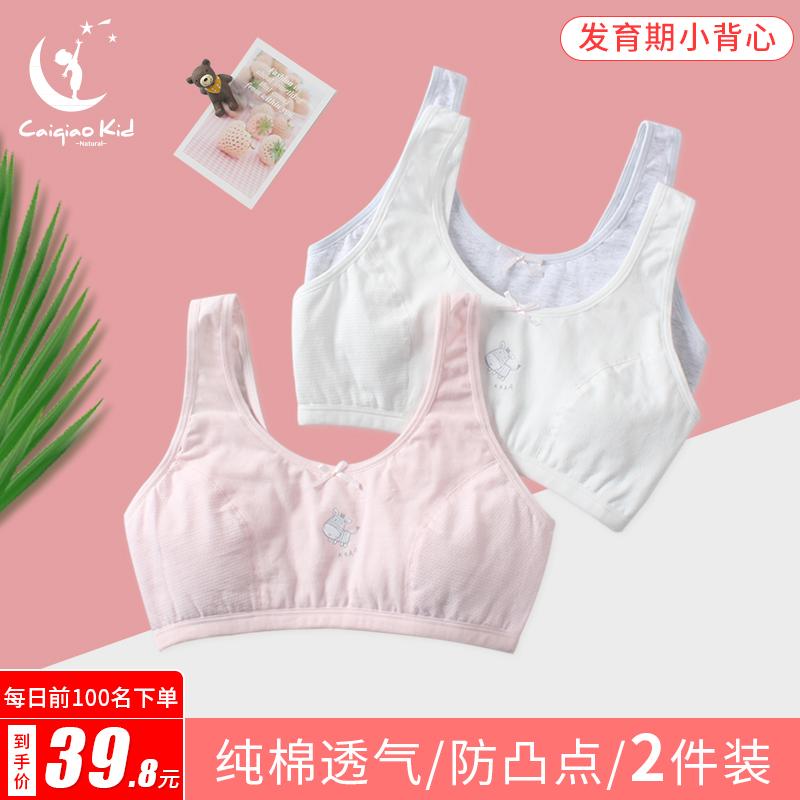 女童小背心发育期小学生儿童文胸9-13纯棉10岁小女孩内衣12岁内穿