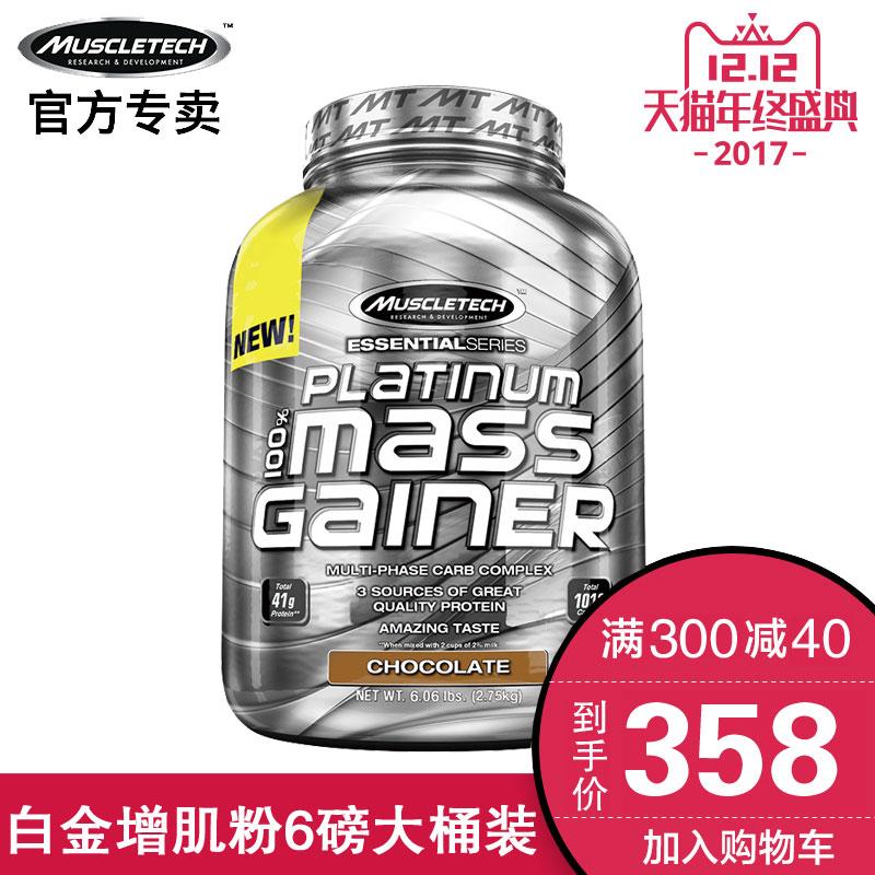 【6磅358】Muscletech肌肉科技白金增肌粉乳清蛋白粉健身增肌增重