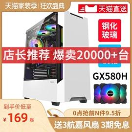 航嘉GX580H 电脑机箱台式机水冷机箱透明全侧透钢化玻璃ATX机箱