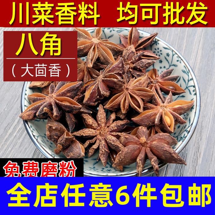 八角50g广西大料八角大茴香卤肉香料调料大全香辛料花椒香叶桂皮
