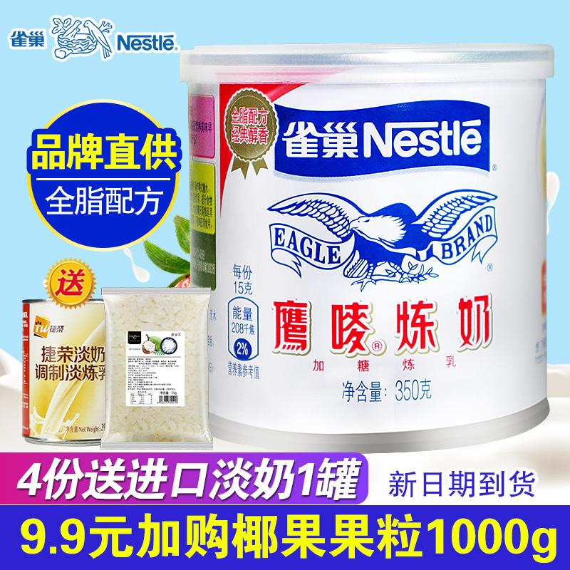 雀巢鹰唛炼奶350g 蛋挞液奶茶咖啡甜点炼乳原料烘焙餐饮正品包邮