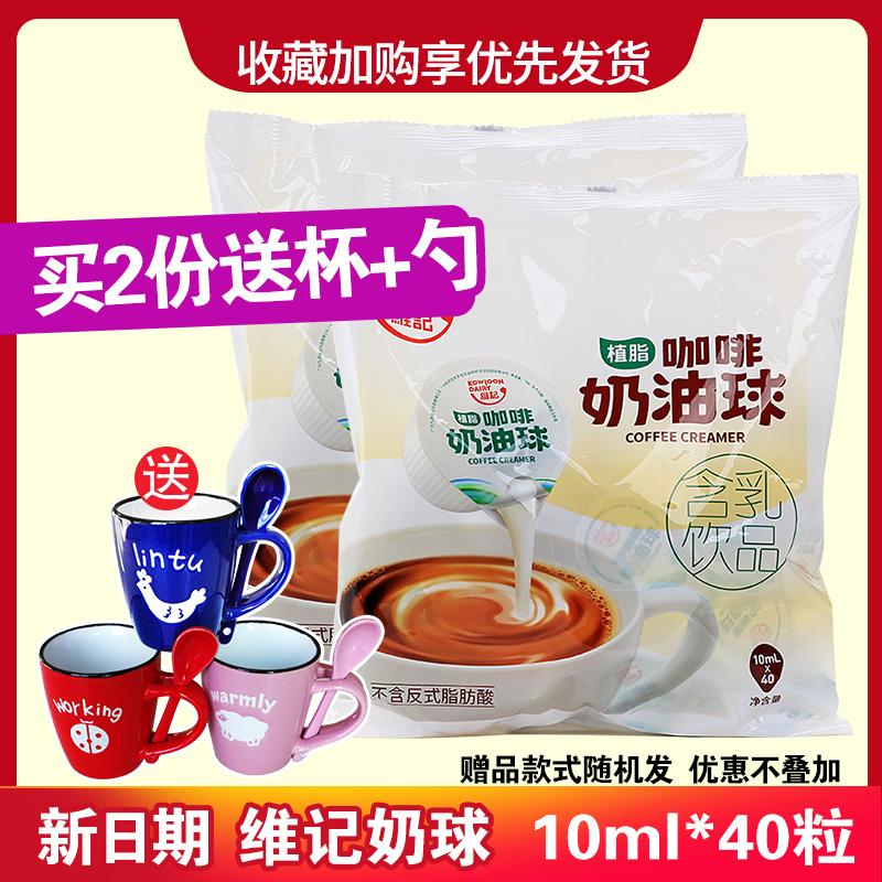 维记咖啡奶油球10ml80粒 红茶咖啡伴侣原味奶球奶包奶精球太古糖
