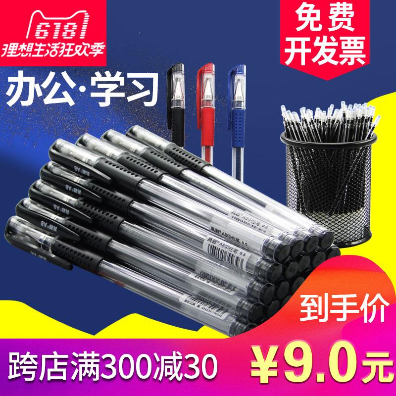 真彩中性笔0.5笔芯办公用品黑色台笔学生水性商务签字笔文具批发