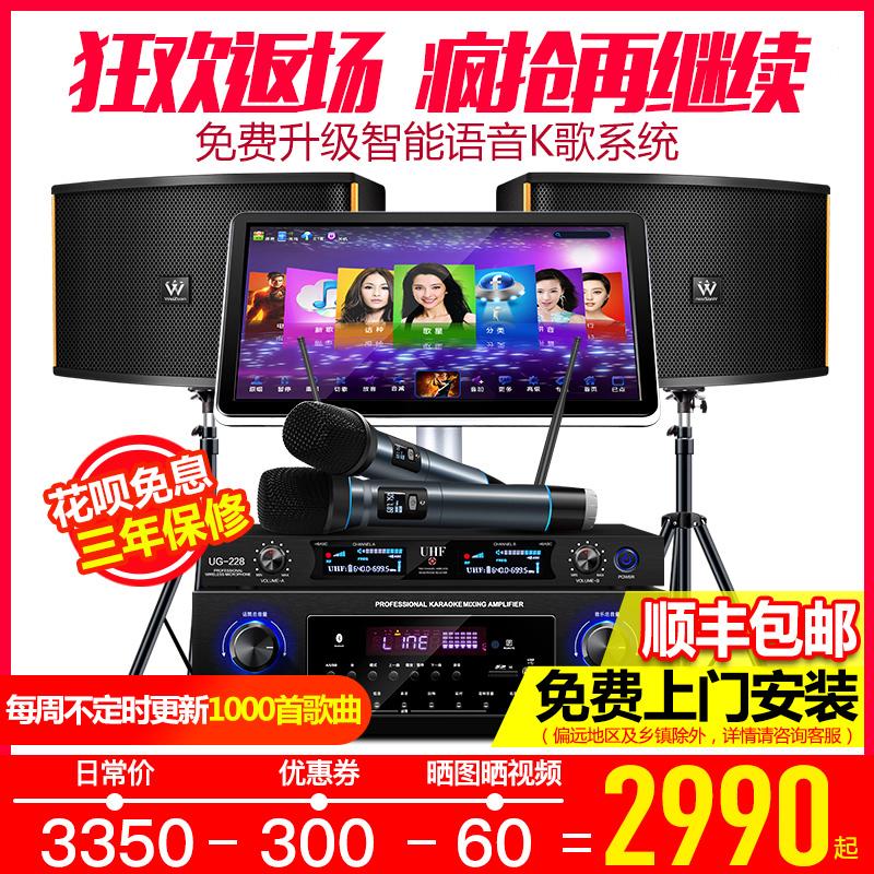 威钻 9800家庭KTV音响套装专业家用K歌卡拉ok点唱点歌一体机全套