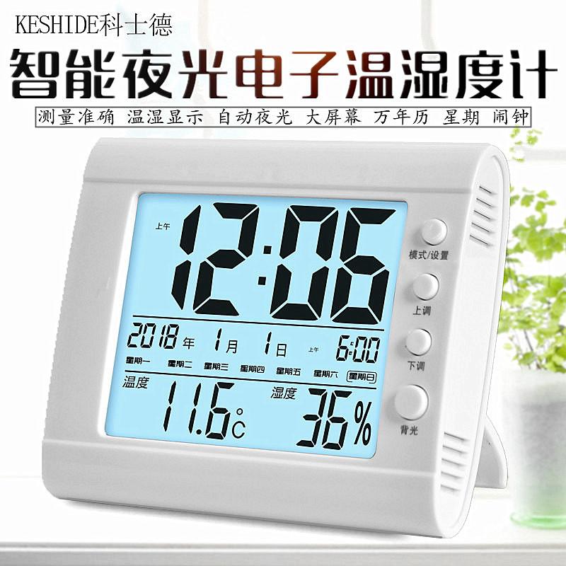 温度计家用室内精准高精度电子温湿度计室温大棚干湿壁挂式婴儿房