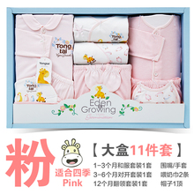 Tongtai gift box newborn baby spring and autumn suit newborn baby full moon clothes mother and baby products just born gift