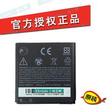 原装 htcg18电池 htc sid1410bam3d htcx x515d/