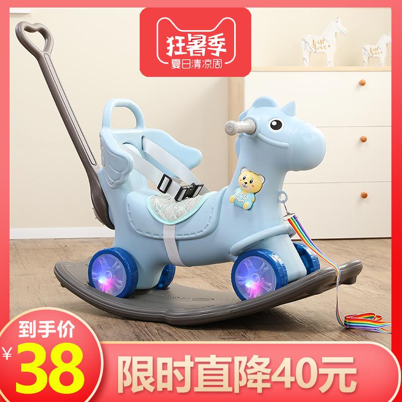 儿童木马摇马玩具宝宝摇摇马塑料大号加厚两用1-6周岁带音乐马车