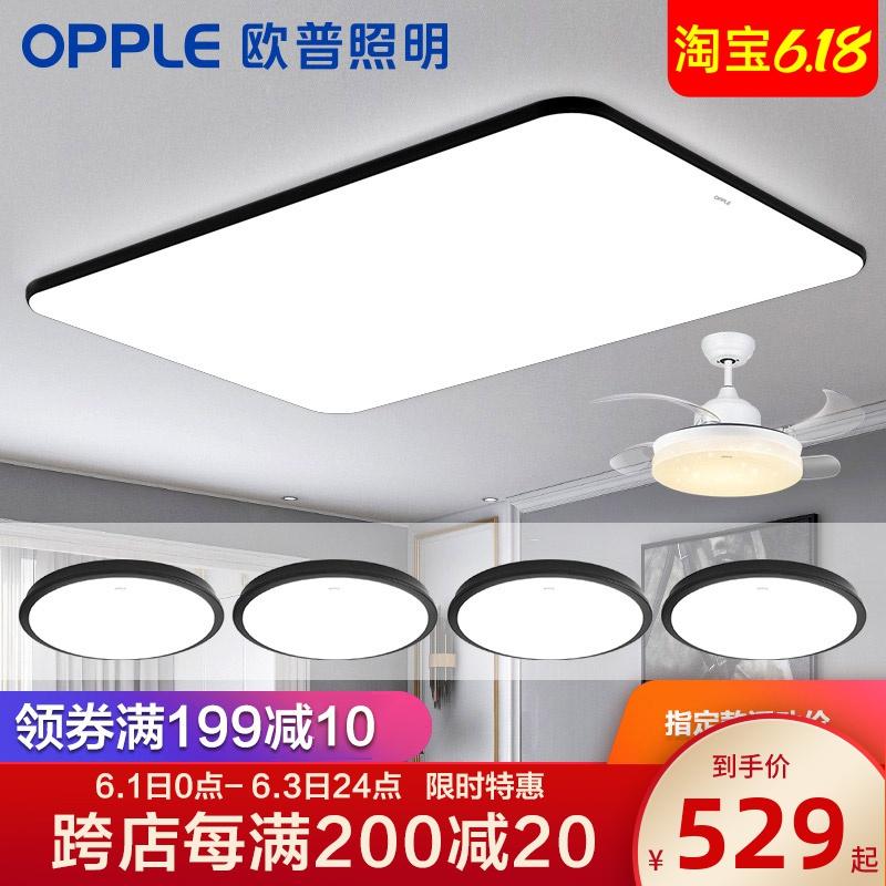 点击查看商品:欧普照明led客厅吸顶灯具现代简约卧室餐厅小米米家智能套餐TC