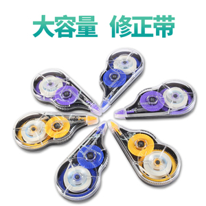 Correction tape correction tape student office belt with large capacity correction daily school supplies primary school childrens day gift