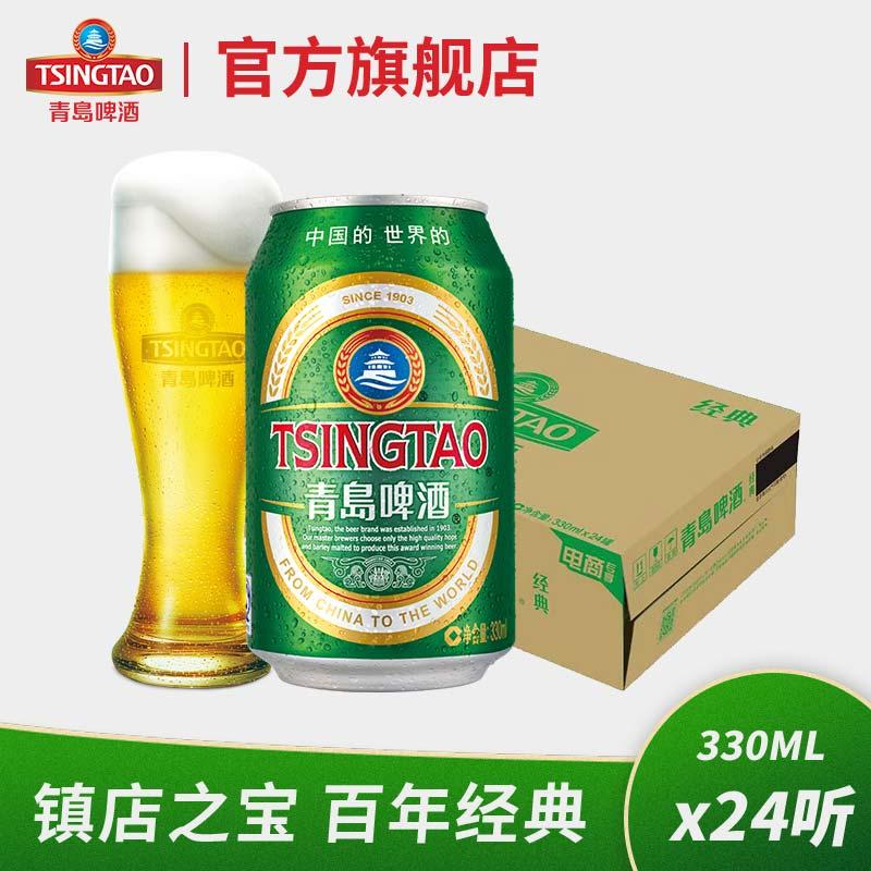 青岛啤酒经典啤酒330ml*24听青岛 原产官方直营整箱包邮