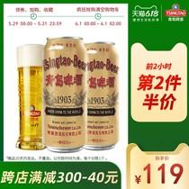 青島啤酒經典1903國潮罐精釀啤酒500ml18聽