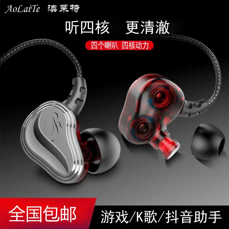 澳莱特A8 入耳式重低音耳机运动降噪带麦K歌oppo华为vivo苹果通用