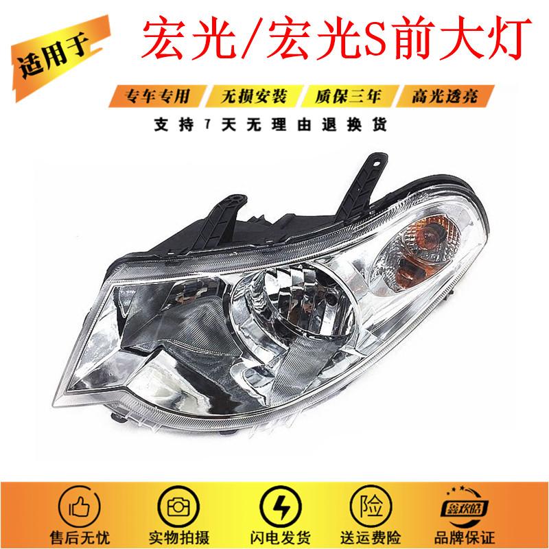 适用于五菱宏光专用前大灯前照明灯 宏光S大灯总成 宏光大灯 耐用