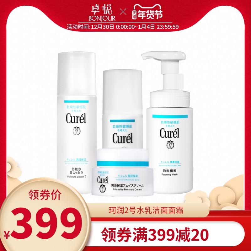 Curel珂润洁面水乳霜套装2号化妆水洗面奶乳液面霜护肤品套装保税