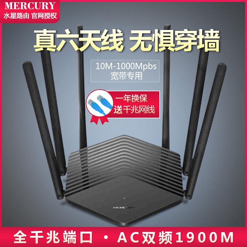 水星路由器 1900M双频千兆无线路由器 学生宿舍家用穿墙王高速5G wifi路由器全千兆端口光纤信号智能D191G