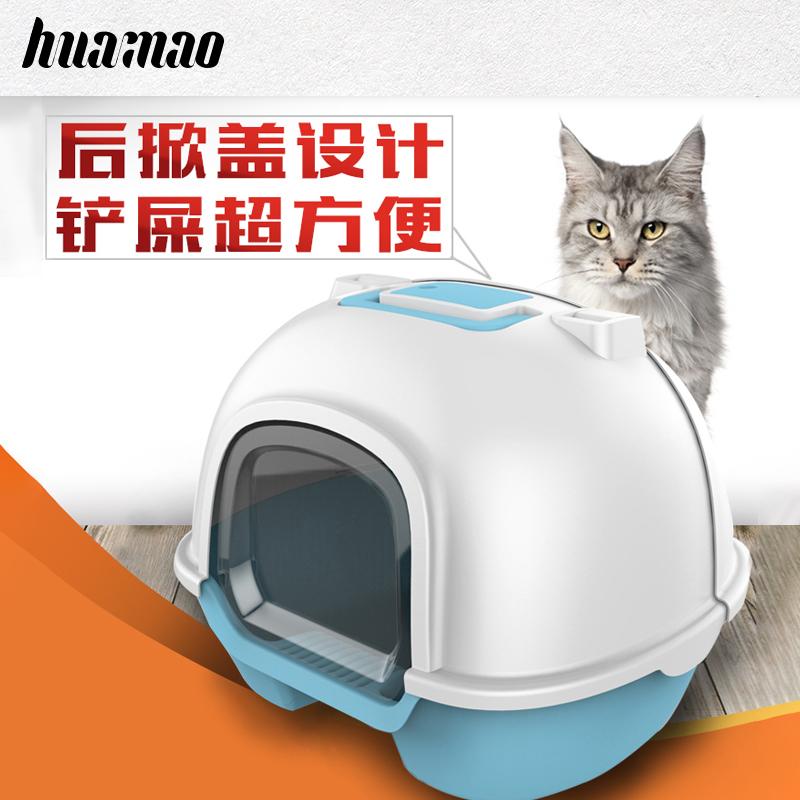 封闭式 厕所 超大 特大号 猫咪 用品 防臭 除臭