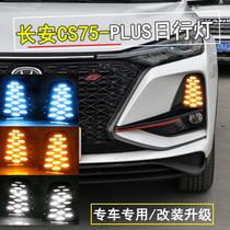 适用于长安cs75plus日行灯前雾灯改装专用LED日间行车灯前杠灯