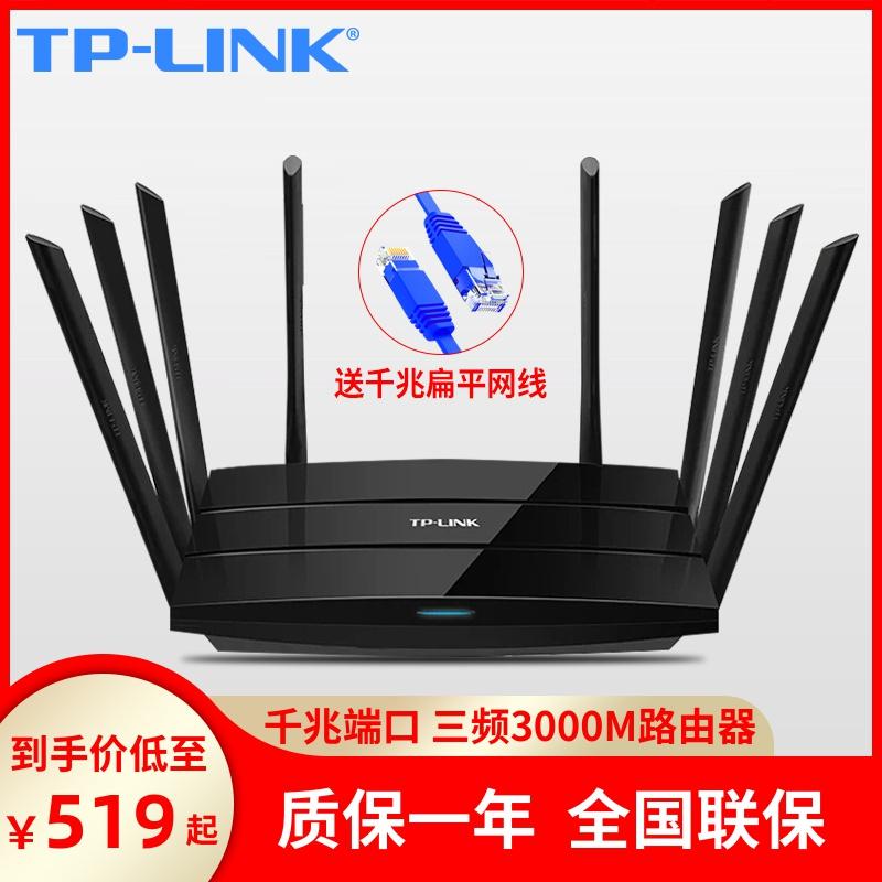 TP-LINK TL-WDR9200千兆端口三频3000M无线路由器 5G家用高速穿墙WiFi 智能光纤宽带电信移动联通全网通游戏
