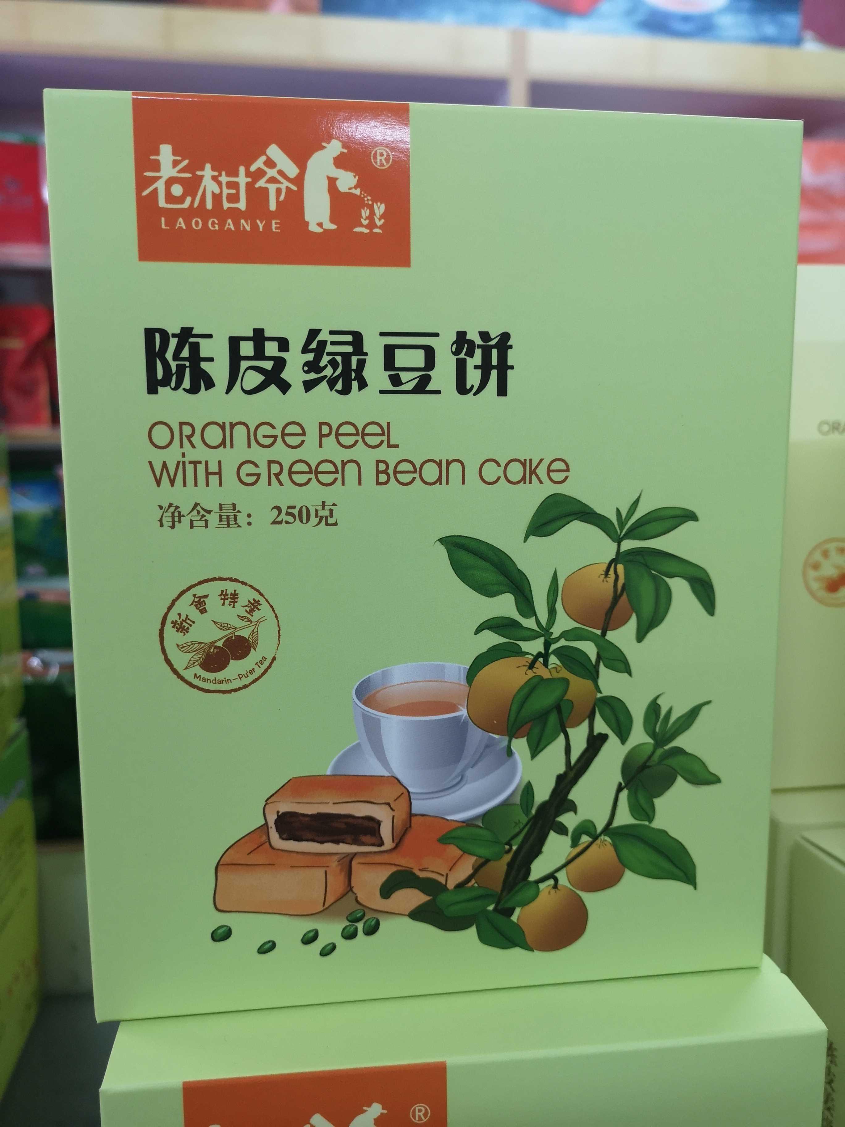 江门丽宫新会陈皮绿豆饼特产特色小食零食绿色健康食品