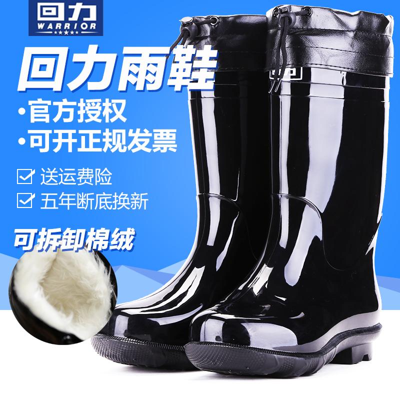 回力雨鞋男高筒中筒短筒雨靴男加绒保暖厨王鞋防滑厨师胶鞋水鞋男
