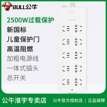 公牛插座10wt3位3/5zk板带多功能多孔GN218有线十孔接拖线板