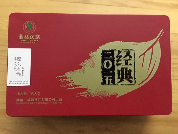 【湘益牌】经典2015茯茶 900g 安化黑茶 益阳茶厂茯砖茶
