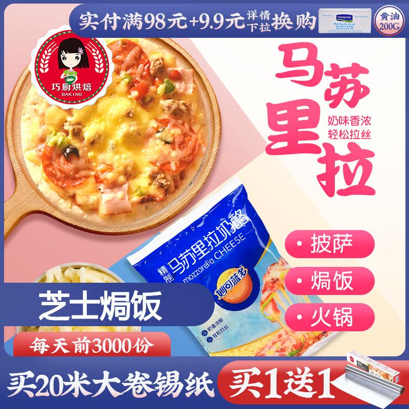 妙可蓝多马苏里拉125g 芝士碎披萨拉丝家用奶油奶酪�h饭芝士片条