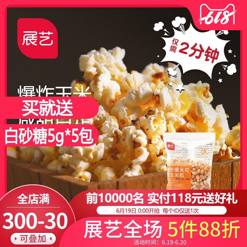 100g*10包展艺爆米花用蝶形小玉米粒2斤 家用原料微波炉苞米花