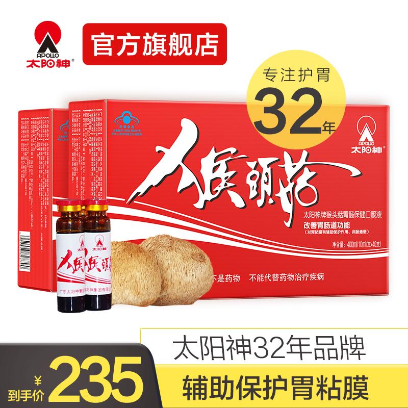 太阳神猴头菇保健口服液40支*2盒养胃食品肠胃胀气调理品非菌片粉