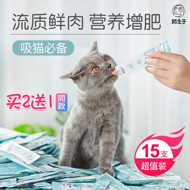 猫条零食营养增肥妙鲜包袋装鲜条罐头主食金枪鱼营养小条幼猫湿粮