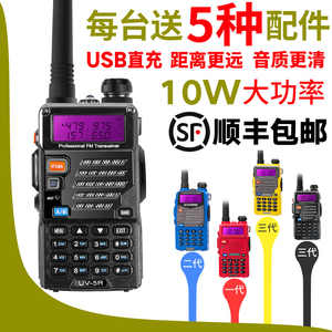 Baofeng UV5R walkie-talkie civil Baofeng self-driving tour high-power car handheld 50 km hand-held outdoor walkie-talkie