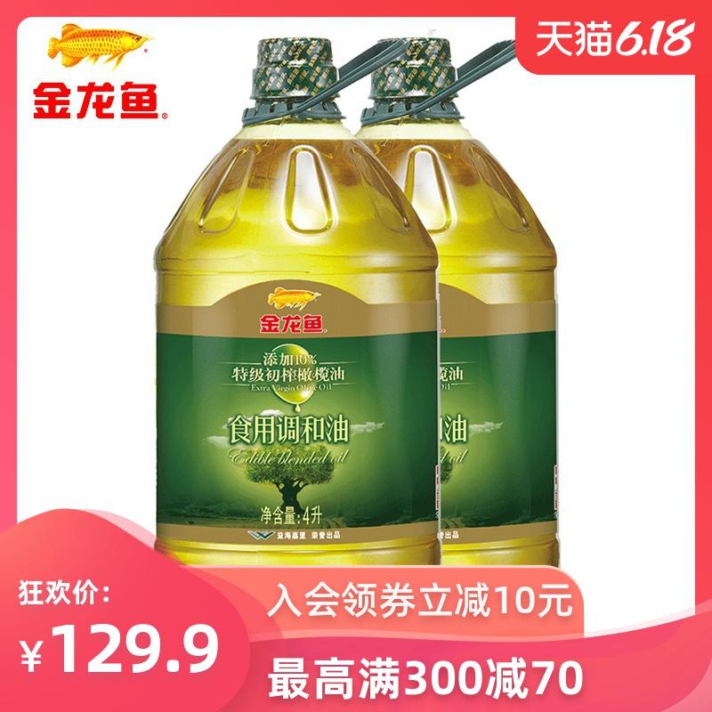 金龙鱼添加10%特级初榨橄榄食用调和油4L买一送一家用大桶食用油
