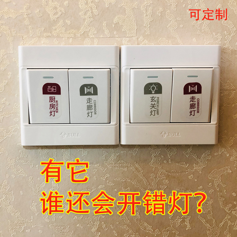 开关标识贴纸家用提示贴标签指示贴墙壁灯面板插座装饰保护套定制