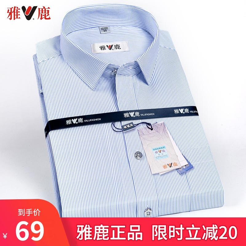 雅鹿2020夏季白衬衫男士长袖商务休闲职业正装短袖黑色免烫衬衣寸