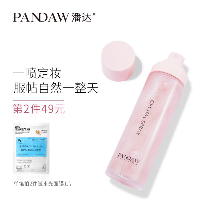 第2件49元 pandaw潘达炫彩定妆喷雾补水保湿舒缓肌肤爽肤水化妆水
