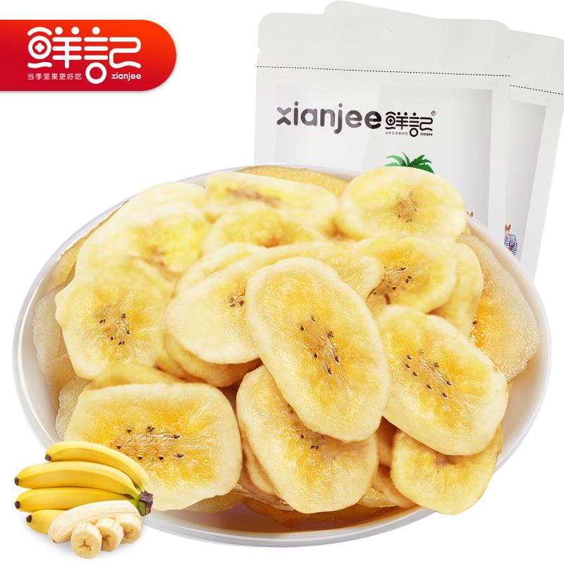 【鲜记 阳光脆香蕉片500g】休闲零食蜜饯水果干香蕉片芭蕉干