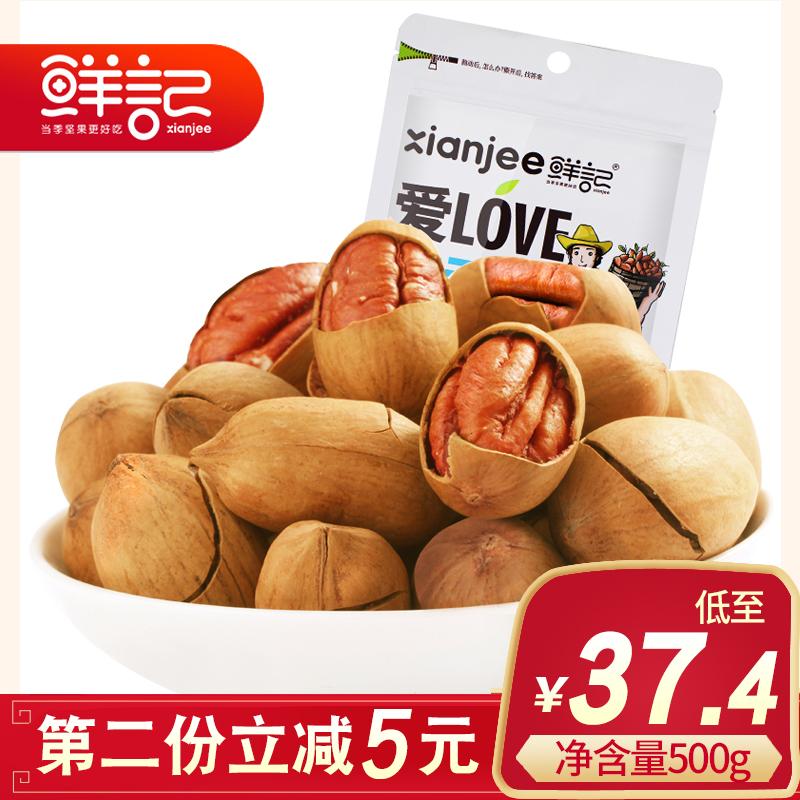 【鲜记 碧根果250g*2袋】坚果零食干果山核桃500g 奶油味长寿果