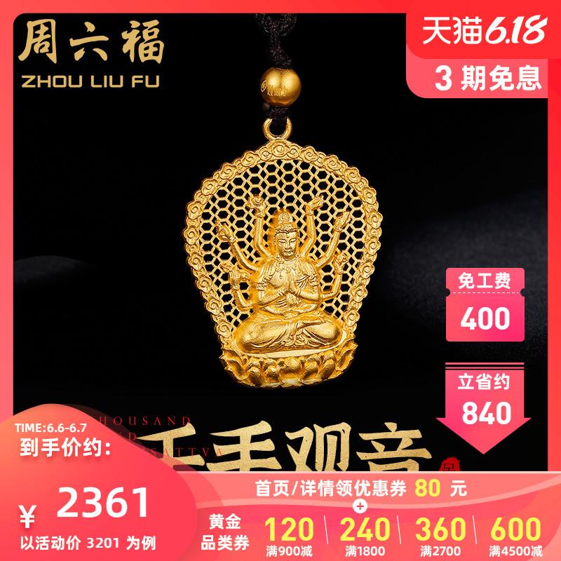 周六福黄金吊坠男女款鼠年的守护神千手观音本命佛 古法AA043864