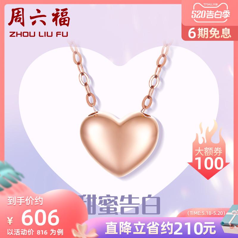 周六福18K金项链女多彩玫瑰金彩金纯素金Au750心形小吊坠细锁骨链